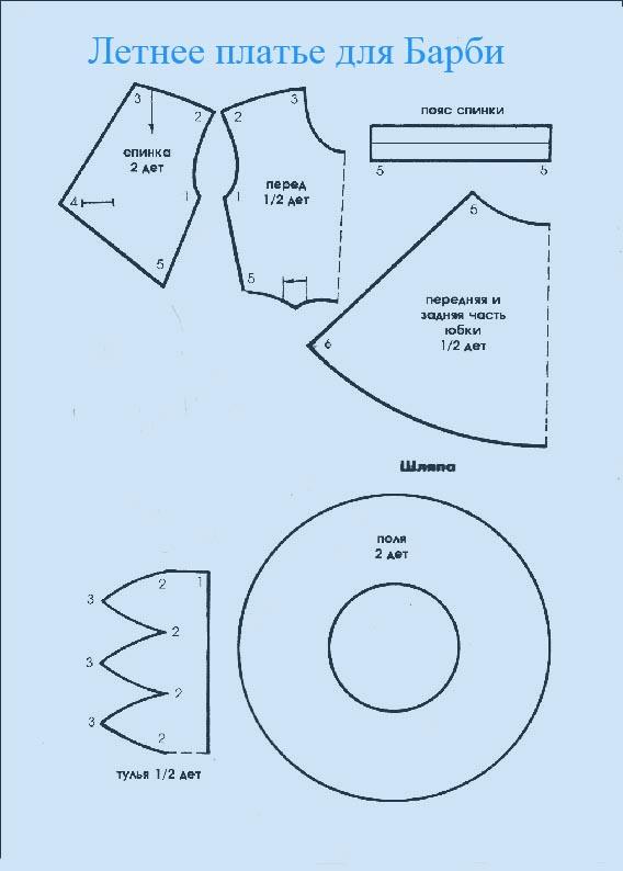 выкройки для барби платье костюм юбка бикини муфта и схемы вязания