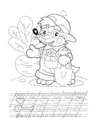 Раскраски прописи для 1 класса распечатать бесплатно